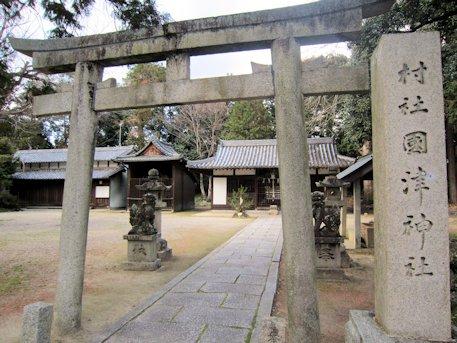 村社国津神社