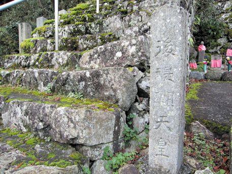 後醍醐天皇の石標
