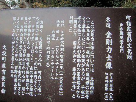 泉徳寺仁王門金剛力士像の解説
