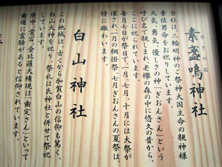 素戔嗚神社・白山神社の案内板
