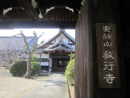 安静山教行寺