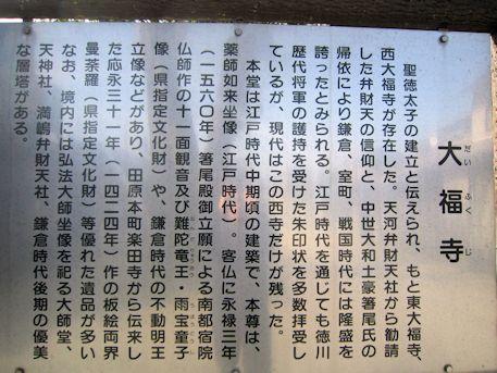 大福寺案内板