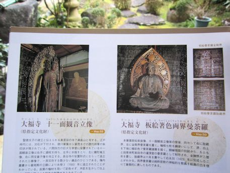 大福寺の文化財