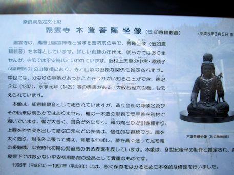 陽雲寺木造菩薩坐像の案内板