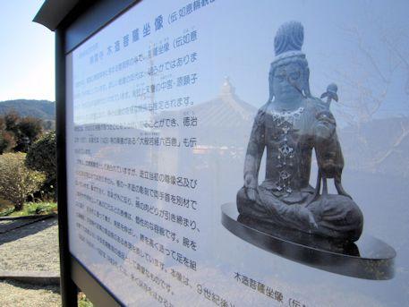 陽雲禅寺の伝如意輪観音