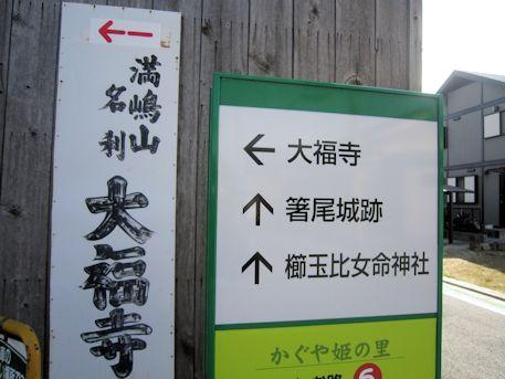 満嶋山大福寺の道案内