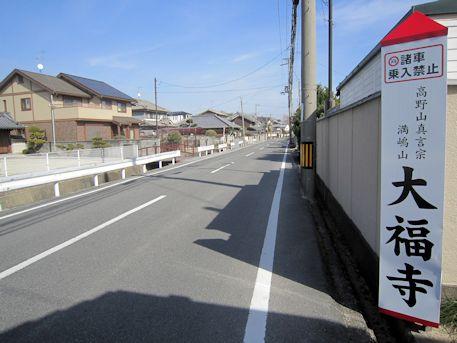 大福寺の看板