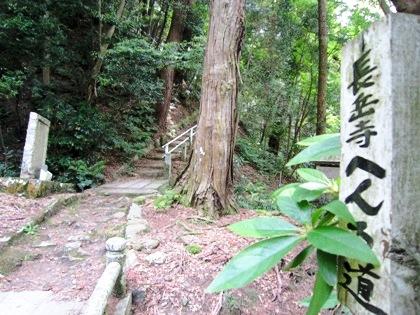 長岳寺遍路道