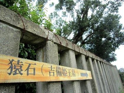 吉備姫王墓の柵