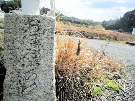 大根田の石標