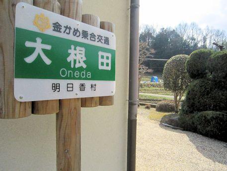 大根田バス停