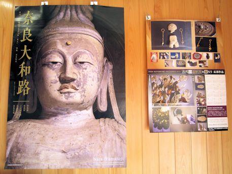 奈良大和路ポスター