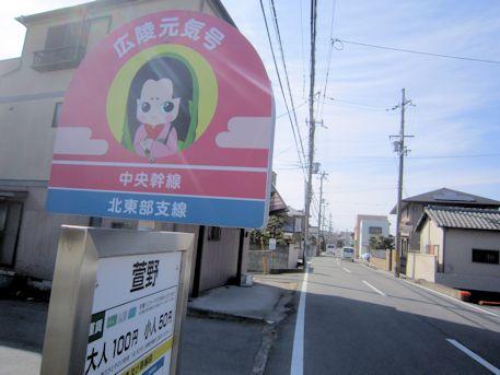 広陵元気号のバス停