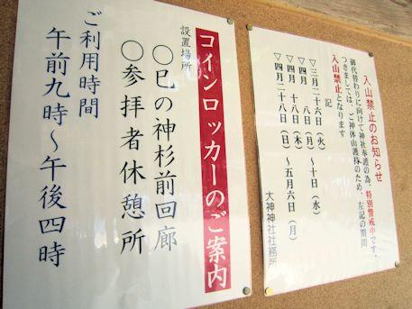三輪山入山禁止