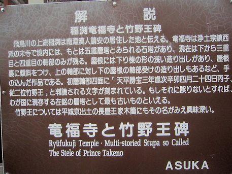 龍福寺と竹野王碑の案内板
