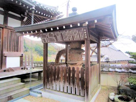 龍福寺の竹野王碑