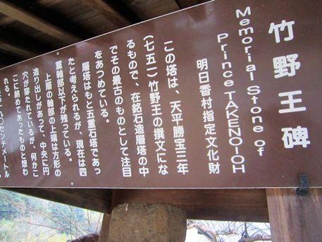 竹野王碑の解説文
