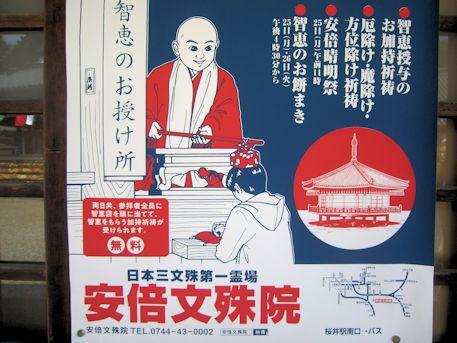 文殊お会式のポスター
