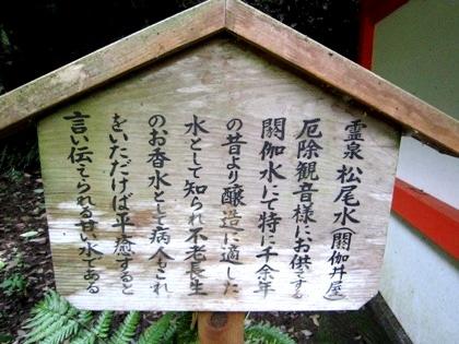松尾寺霊泉の案内板