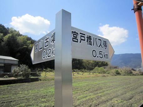 宮戸橋バス停の道標