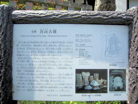 室宮山古墳の案内板