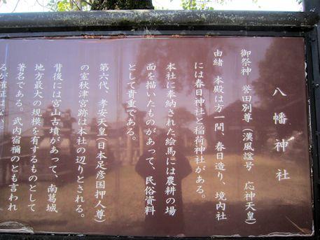 八幡神社の由緒