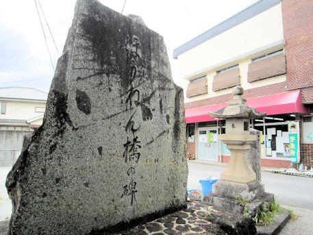 豊年橋の碑
