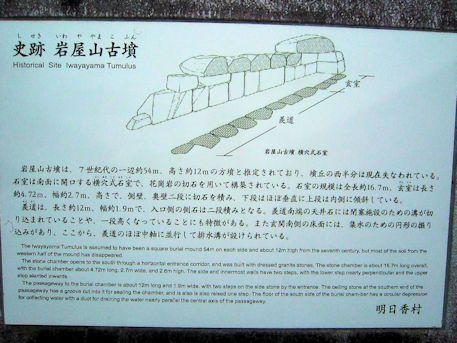史跡岩屋山古墳の案内板