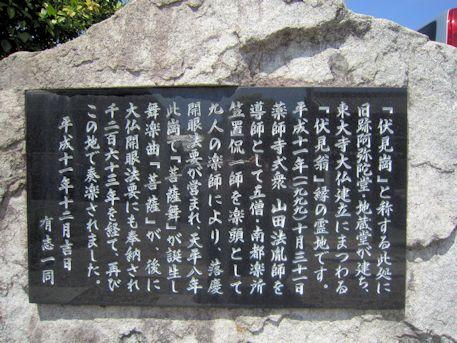 伏見崗の石碑