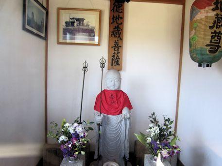 福徳地蔵菩薩