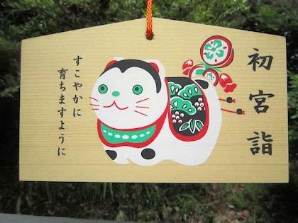 長尾神社の初宮詣絵馬