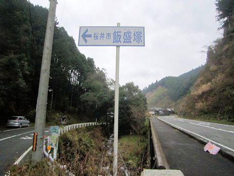 桜井市飯盛塚
