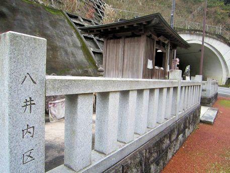 八井内トンネルと八井内地蔵堂
