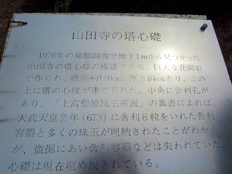 山田寺の塔心礎解説