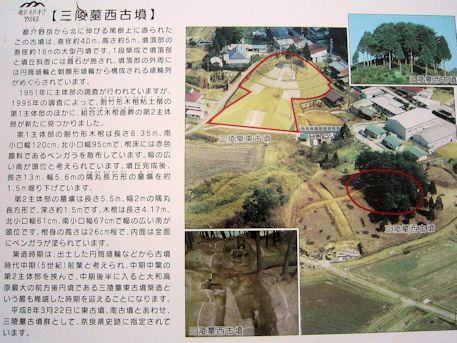 三陵墓西古墳の案内
