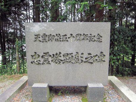 忠霊塔顕彰之碑