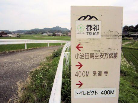 小治田安萬侶墓の道案内