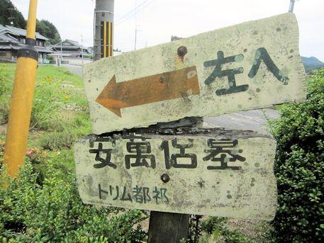 小治田安萬侶墓の道標