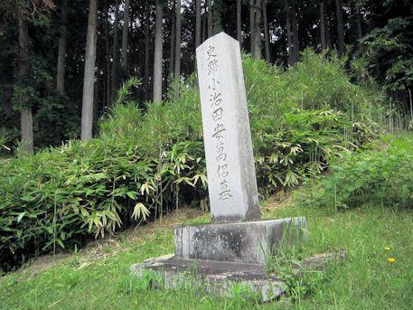 小治田安萬侶墓