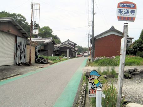 奈良交通バス停