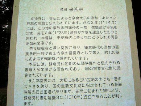 多田来迎寺の案内板