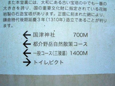 多田来迎寺案内板