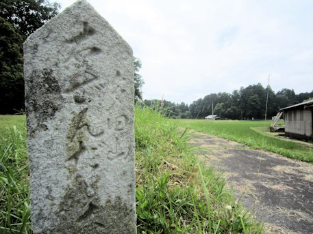 多田来迎寺の石標