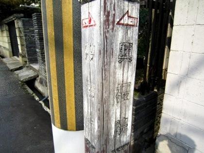 般若寺・興福院の道標