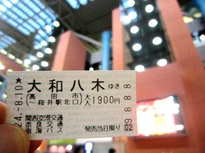 大和八木駅行きリムジンバスチケット