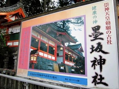 崇神天皇勅願の墨坂神社
