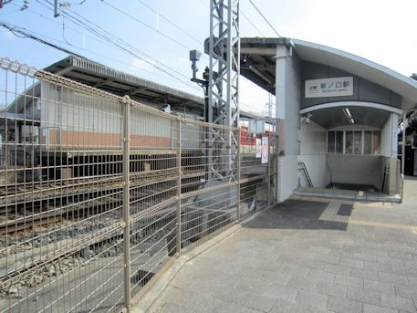 近鉄新ノ口駅