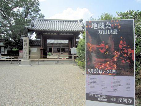 元興寺門前