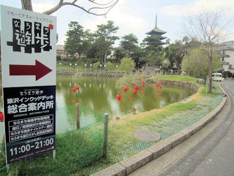 ならまち遊歩(猿沢池周辺)