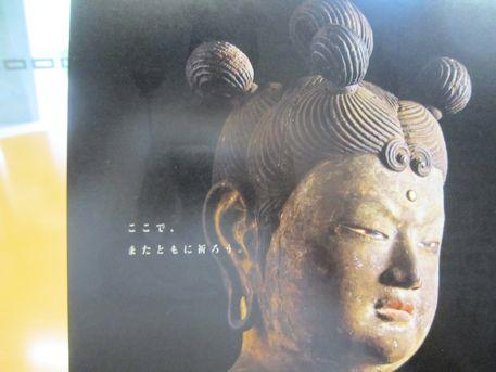 奈良国立博物館の特別陳列